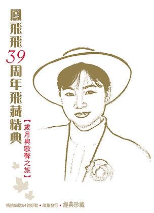 凤飞飞39周年飞藏精典