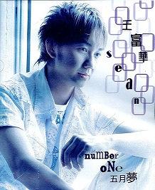 CD 王富華 - 五月夢