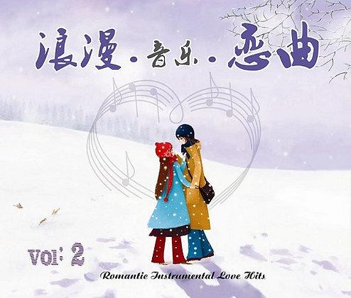 浪漫,音樂,戀曲 Vol 2
