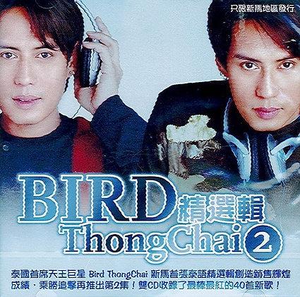 CD Bird ThongChai - 精選輯 Vol 2