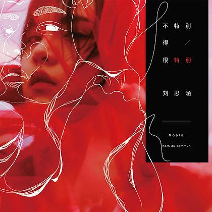 CD 劉思涵 -不特別得很特別