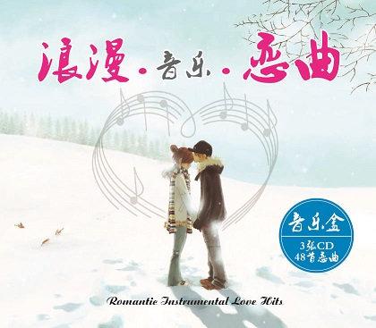 浪漫,音樂,戀曲 Vol 1