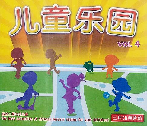 儿童乐园 Vol.4