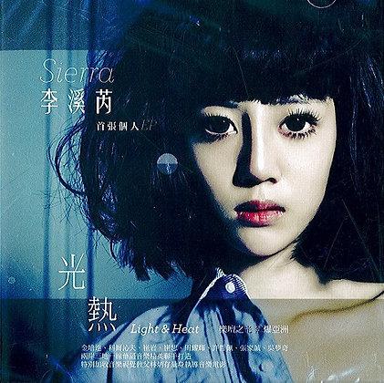 CD 李溪茵 - 光熱