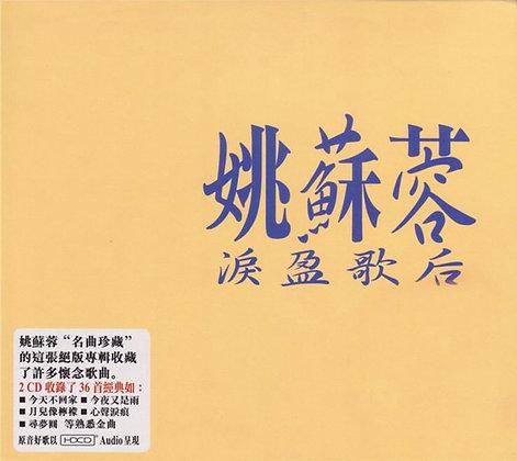 姚苏蓉 - 絕版