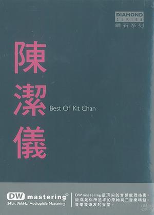 陈洁仪-  钻石系列 Best Of Kit Chan