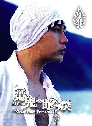 CD 永邦 - 魔鬼的眼淚