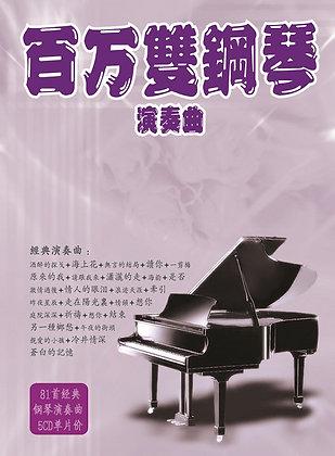 百万双钢琴演奏曲 (5 CDs)