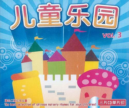 儿童乐园 Vol.3