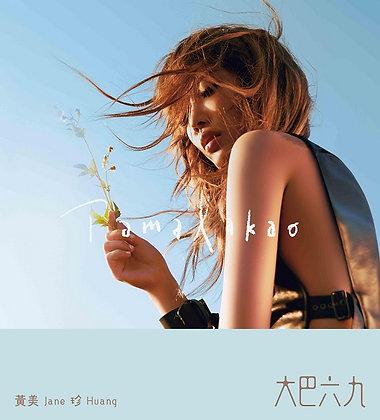 CD 黃美珍 - 大巴六九