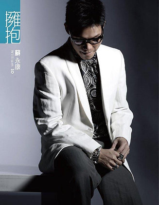 CD 苏永康 - 拥抱