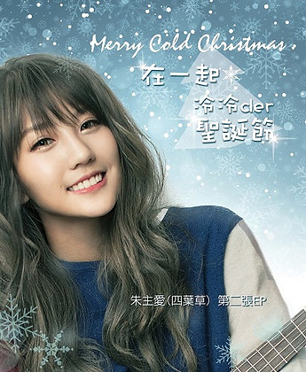 CD Joyce Chu 朱主爱(四叶草/四葉草)-冷冷的圣诞节 EP