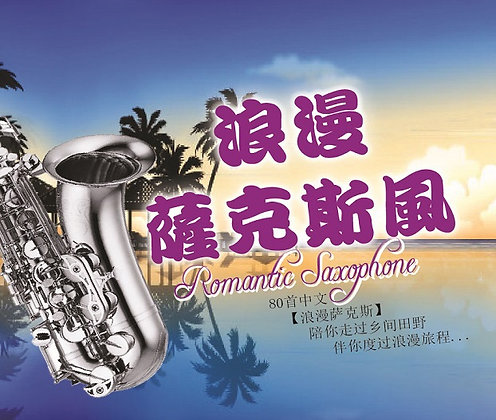 浪漫萨克斯风 Romantic Saxophone (6 CDs)