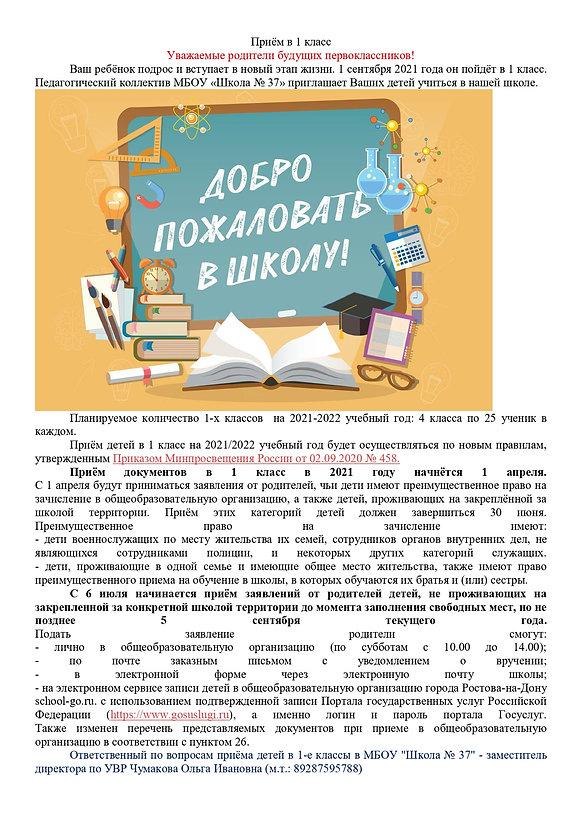 Приём-в-1-класс_page-0001.jpg