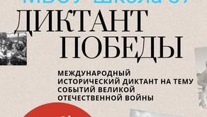 """Патриотическая акция """"Диктант Победы"""""""