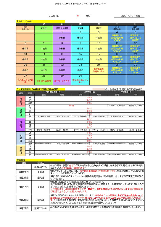 2021年度カレンダー_9月(9.21)_01.jpg