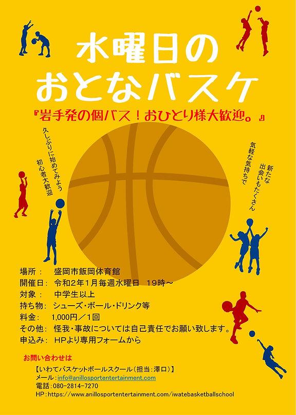 【個バス】水曜日の大人バスケ1.jpg