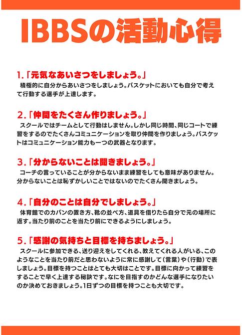 ibbsとは(ホムペ用) (1).png