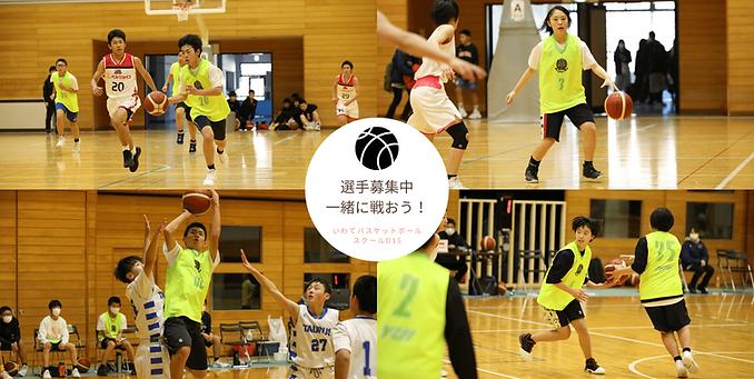IBBSU15 選手募集 (1).png