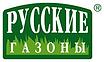 Клиенты компании Грин Вуд, Русские газоны