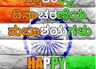 Wishing all our readers, students and staffs a happy Independence Day