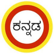 Learn how to speak Kannada?