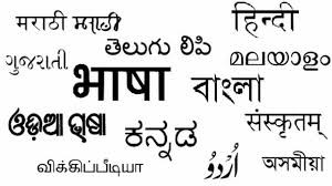Indian Official Languages