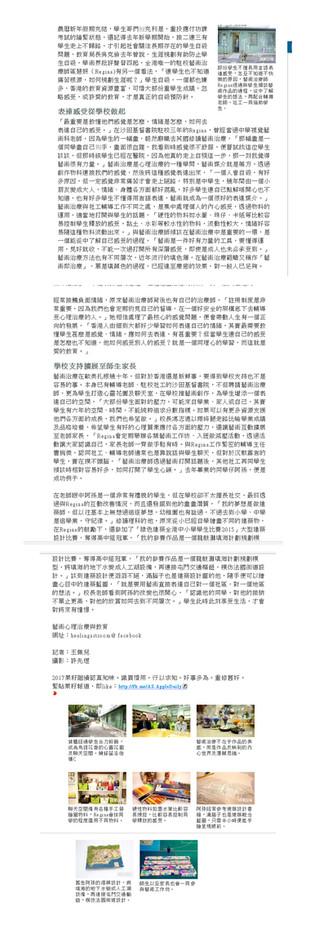 【愛的教育】全港唯一駐校治療師 香港缺乏愛的教育