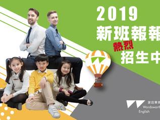 2019 渥茲華英語新班報報