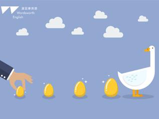 【渥茲華英語小威廉的口袋故事📖 #鵝和黃金蛋 #延後開學不停學】