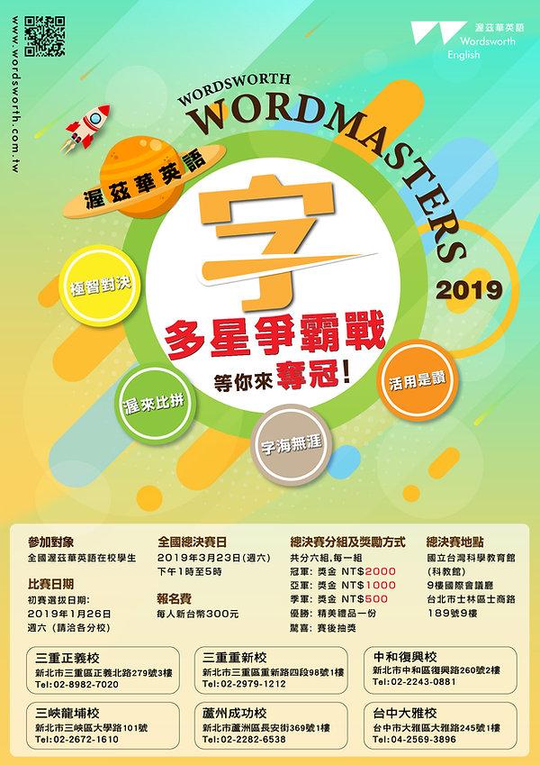 2018渥茲華英語拼字比賽海報edited 2-01.jpg