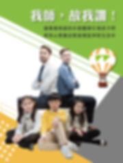 2019渥茲華英語海報設計1 edited7 年報用1-2-01.jpg
