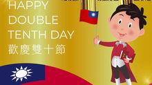 【渥茲華英語】- 雙十節快樂Happy Double Tenth Day!!!
