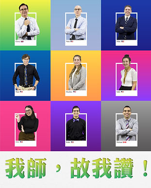 外師九宮格廣告圖設計2-4 完稿 官網用_工作區域 1.jpg