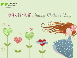 【母親節快樂.Happy Mother's Day】