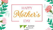 渥茲華英語《母親節快樂》