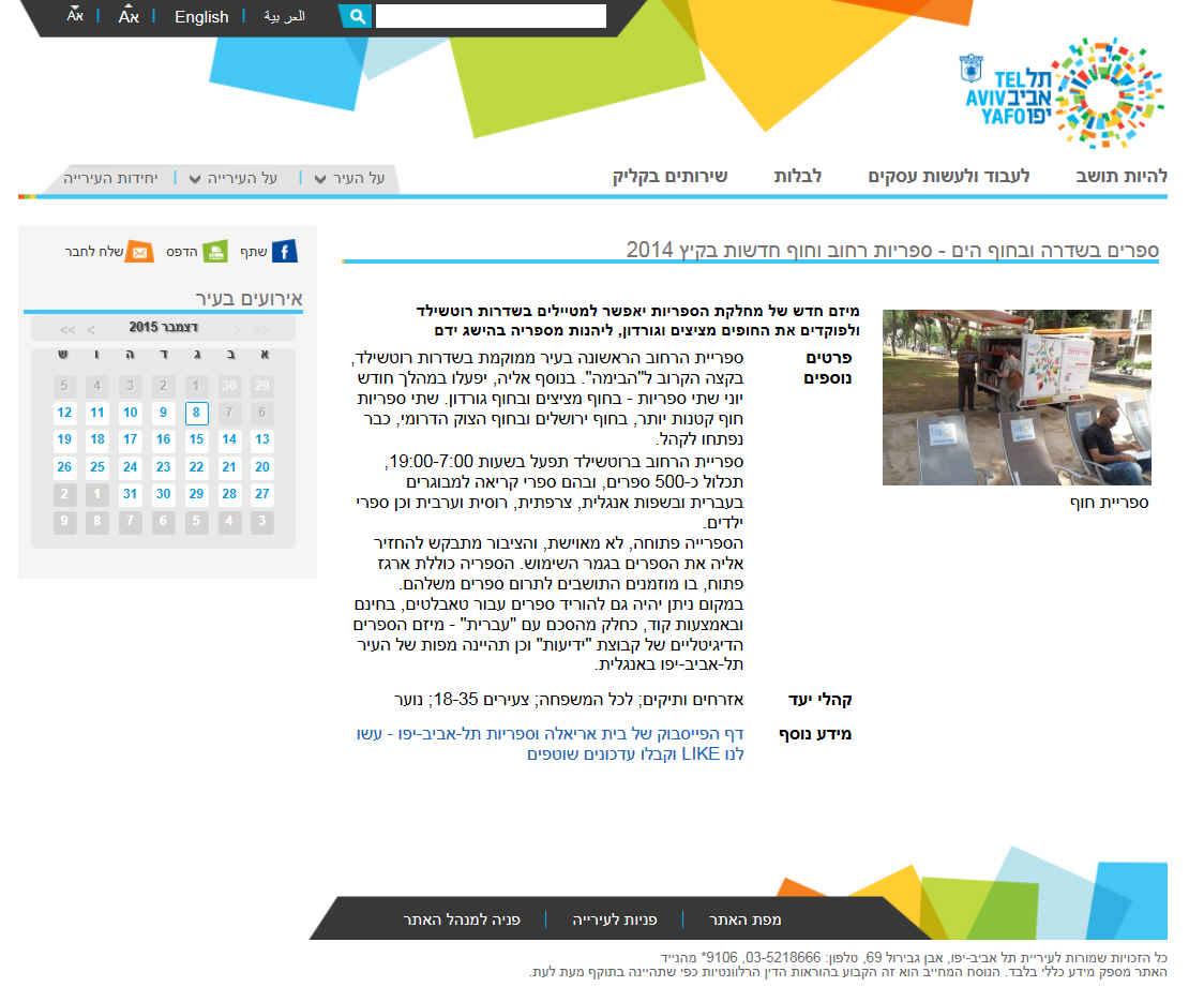 אתר עירית תל אביב