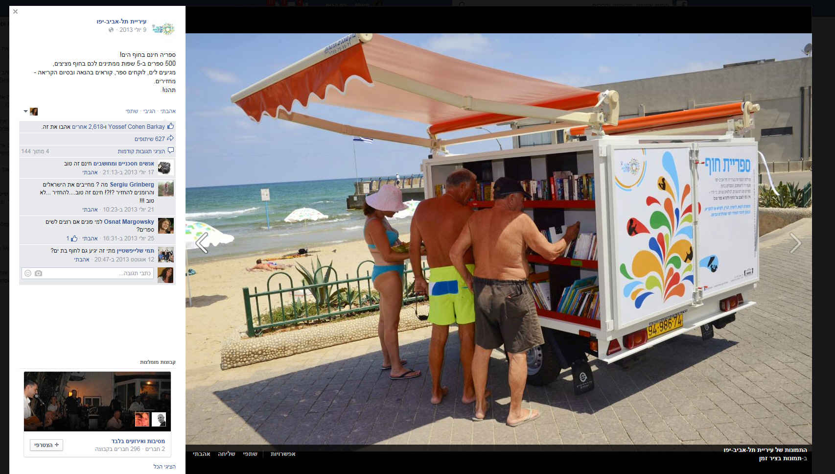 פייסבוק עירית תל אביב 2600 לייקים