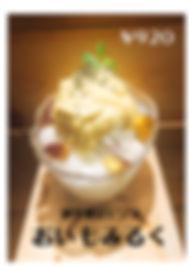 おいもミルク.jpg