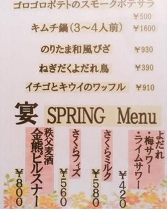 3月オススメ.JPG