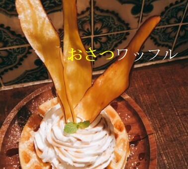 9月の新フラぺ・ワッフル登場!!