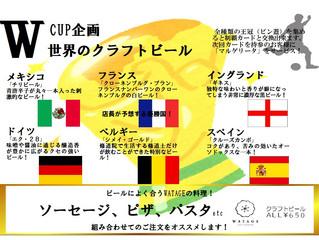 Wカップ企画 世界のクラフトビール特集!