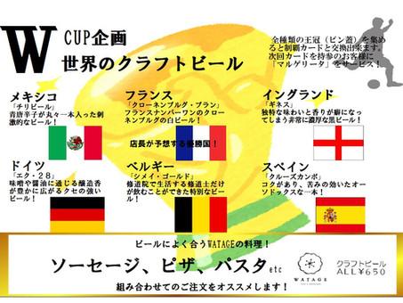 Wカップ企画 世界のクラフトビール!