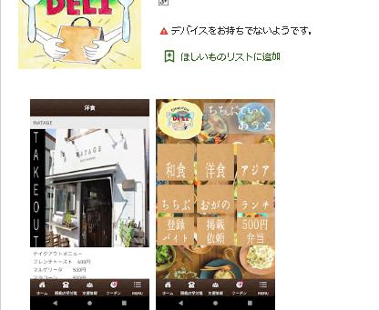 秩父のお店の情報をまとめるアプリを作ってみました!