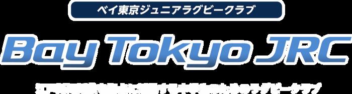 ベイ東京ジュニアラグビークラブ