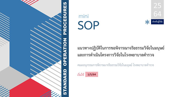 mini-sop_Page_01.jpg