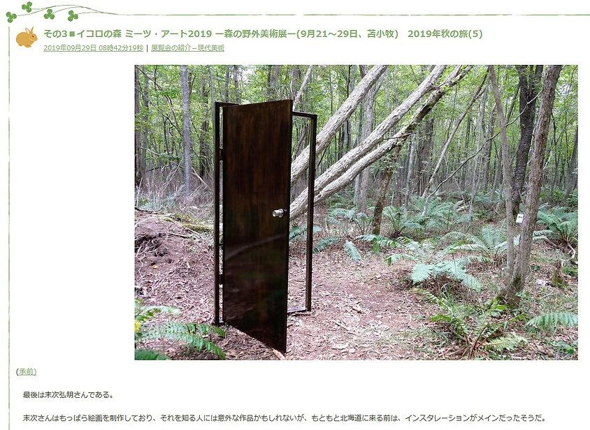 北海道美術ネット別館(その3).jpg