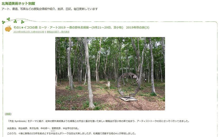 北海道美術ネット別館(その1).jpg