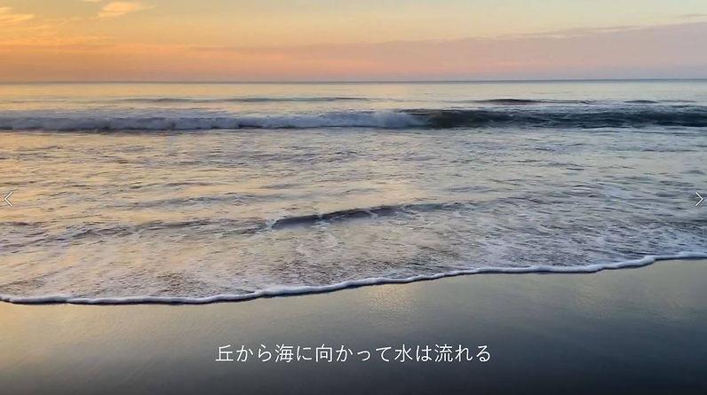丘から海に向かって水は流れる.jpg