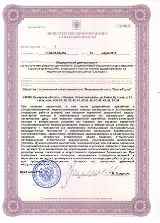 Лицензия3 001.jpg